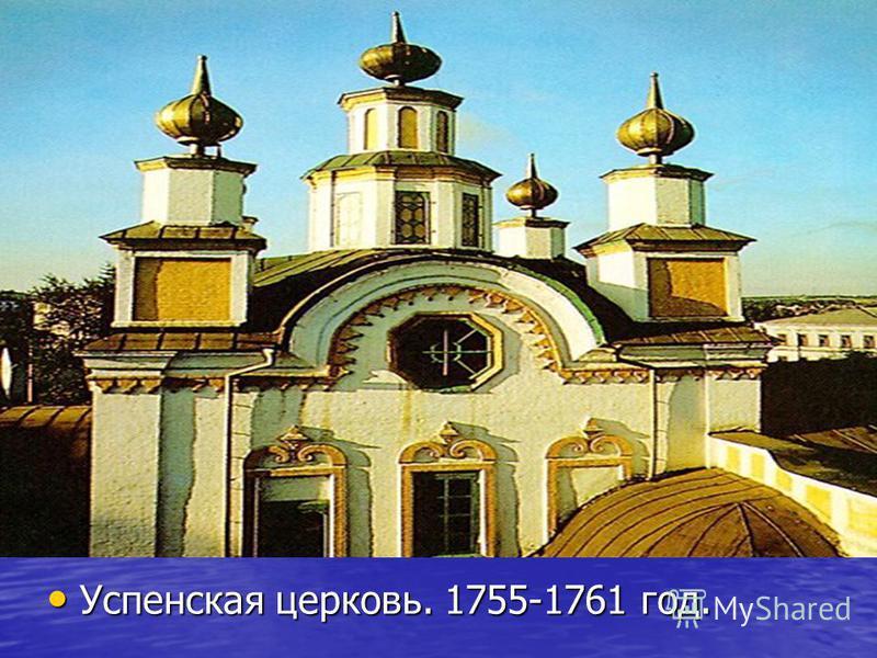 Успенская церковь. 1755-1761 год. Успенская церковь. 1755-1761 год.