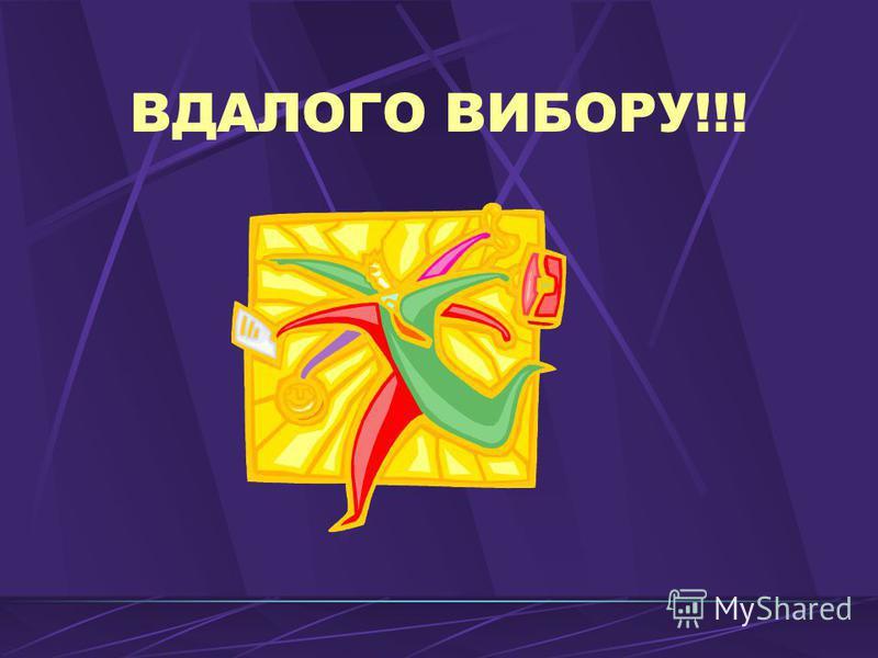 ВДАЛОГО ВИБОРУ!!!