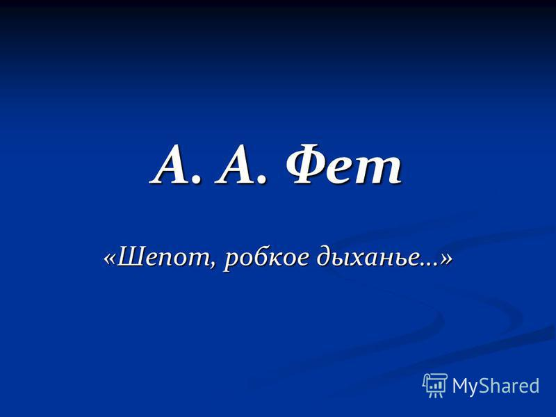 А. А. Фет «Шепот, робкое дыханье…»