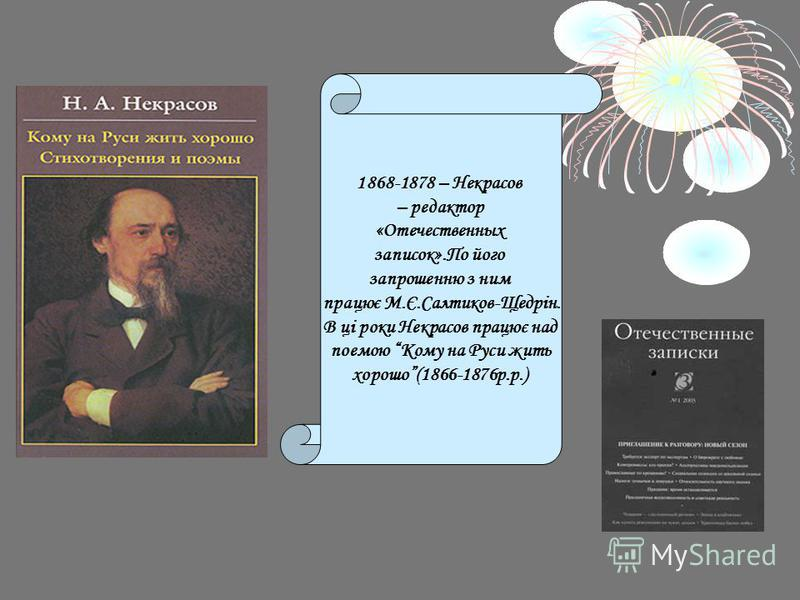 1856 – виходить збірник «Стихотворения Н.Некрасова».