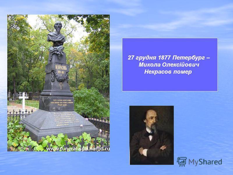 1875 – Некрасов хворіє.
