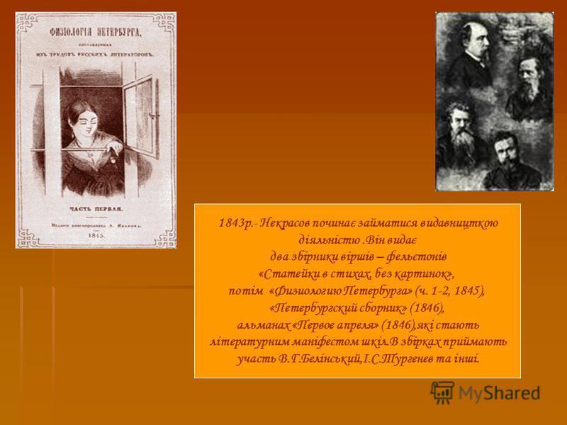 1841р.-Некрасов починає співпрацювати в «Литературной газете» і «Отечественных записках», де крім повістей й розповідей, появляються його критичні статті та рецензії,що мають особливий громадський резонанс.