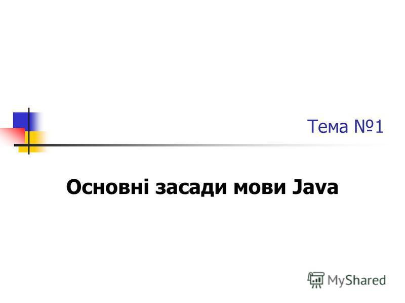Тема 1 Основні засади мови Java