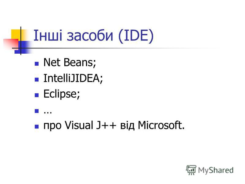 Інші засоби (IDE) Net Beans; IntelliJIDEA; Eclipse; … про Visual J++ від Microsoft.