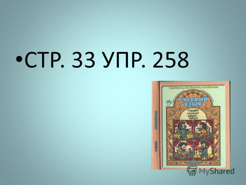 СТР. 33 УПР. 258