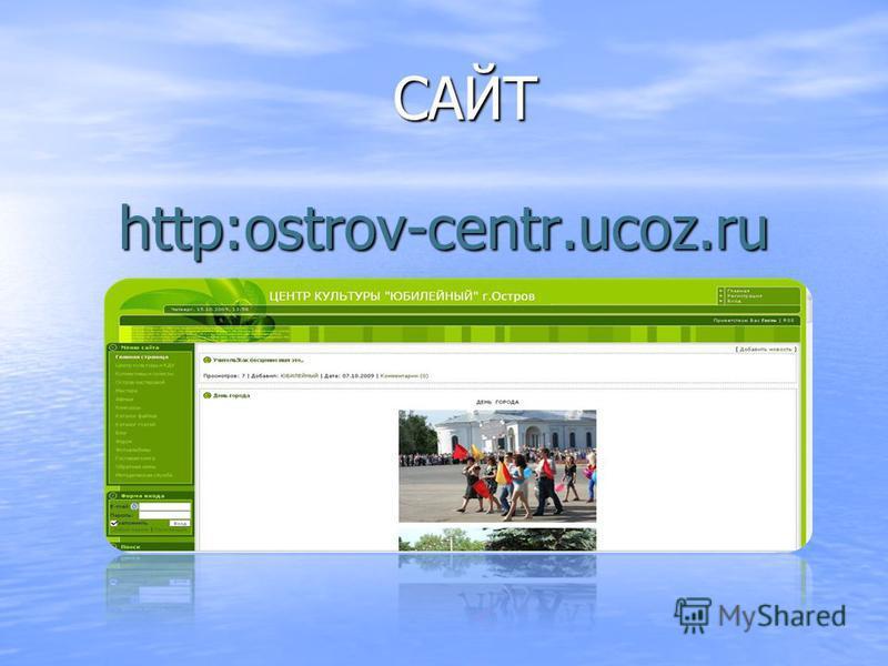 САЙТ http:ostrov-centr.ucoz.ru