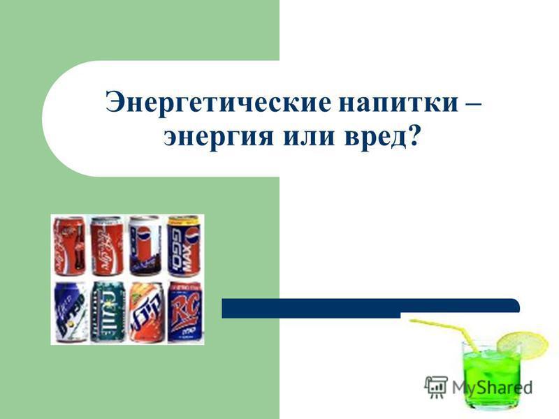 Энергетические напитки – энергия или вред?