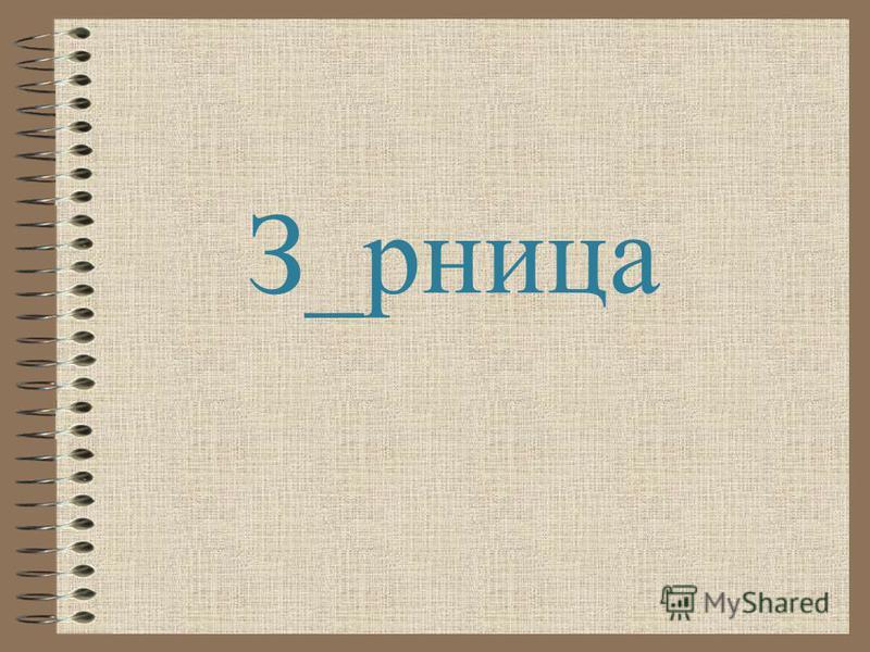 З_рница