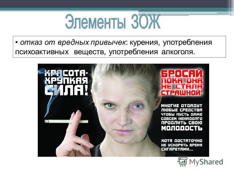 отказ от вредных привычек: курения, употребления психоактивных веществ, употребления алкоголя.