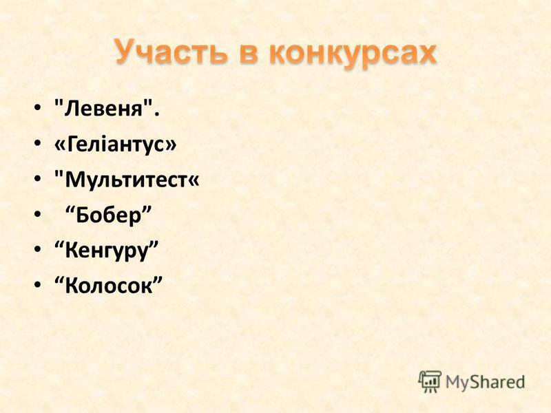 Левеня. «Геліантус» Мультитест« Бобер Кенгуру Колосок