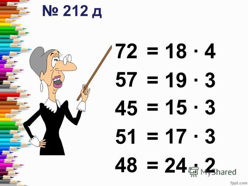 72 57 45 51 48 212 д = 18 4 = 19 3 = 17 3 = 24 2 = 15 3