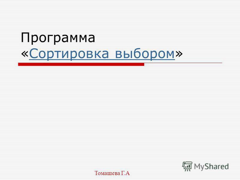Программа «Сортировка выбором» Сортировка выбором Томашева Г.А
