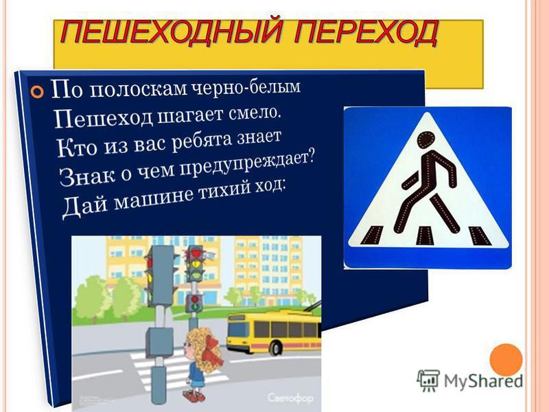 В белом треугольнике С каемкой красной Человечкам школьникам Очень безопасно. Этот знак дорожный Знают все на свете: Будьте осторожны, На дороге…