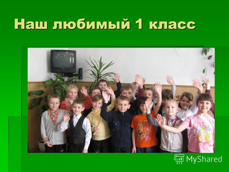 Наш любимый 1 класс