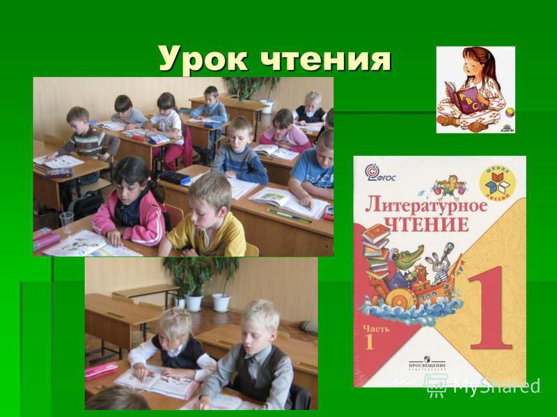 Урок чтения Урок чтения