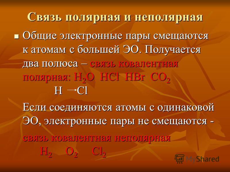 Связь полярная и неполярная Общие электронные пары смещаются к атомам с большей ЭО. Получается два полюса – связь ковалентная полярная: H 2 O HCl HBr CO 2 Общие электронные пары смещаются к атомам с большей ЭО. Получается два полюса – связь ковалентн