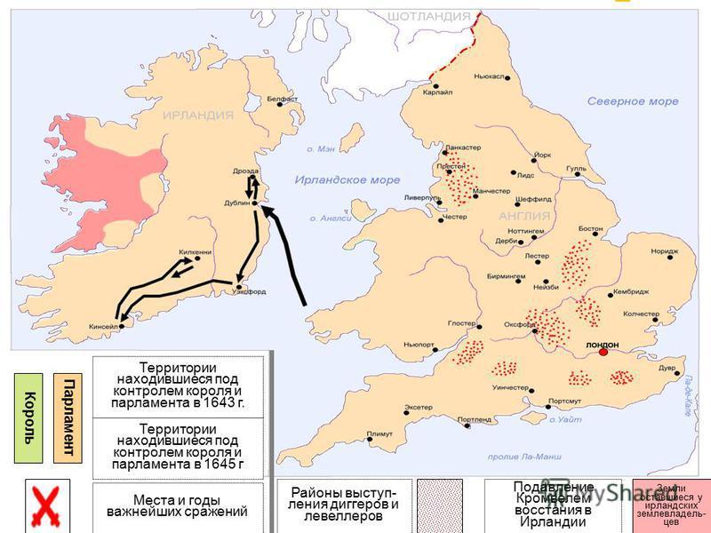 Территории находившиеся под контролем короля и парламента в 1643 г. Территории находившиеся под контролем короля и парламента в 1645 г Подавление Кромвелем восстания в Ирландии Районы выступления диггеров и левеллеров Места и годы важнейших сражений