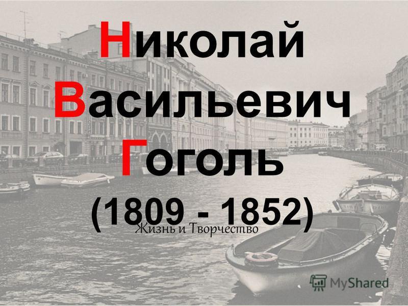 Николай Васильевич Гоголь (1809 - 1852) Жизнь и Творчество