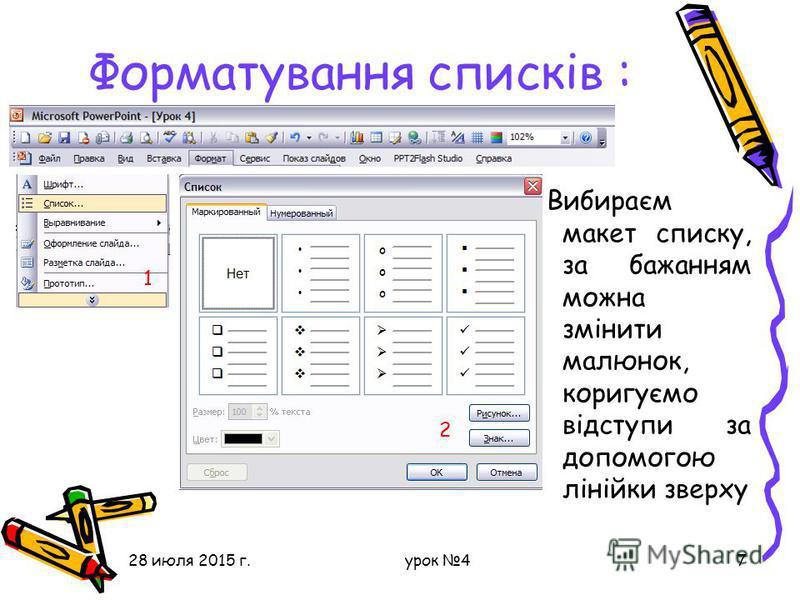 28 июля 2015 г.урок 47 Форматування списків : Вибираєм макет списку, за бажанням можна змінити малюнок, коригуємо відступи за допомогою лінійки зверху 1 2