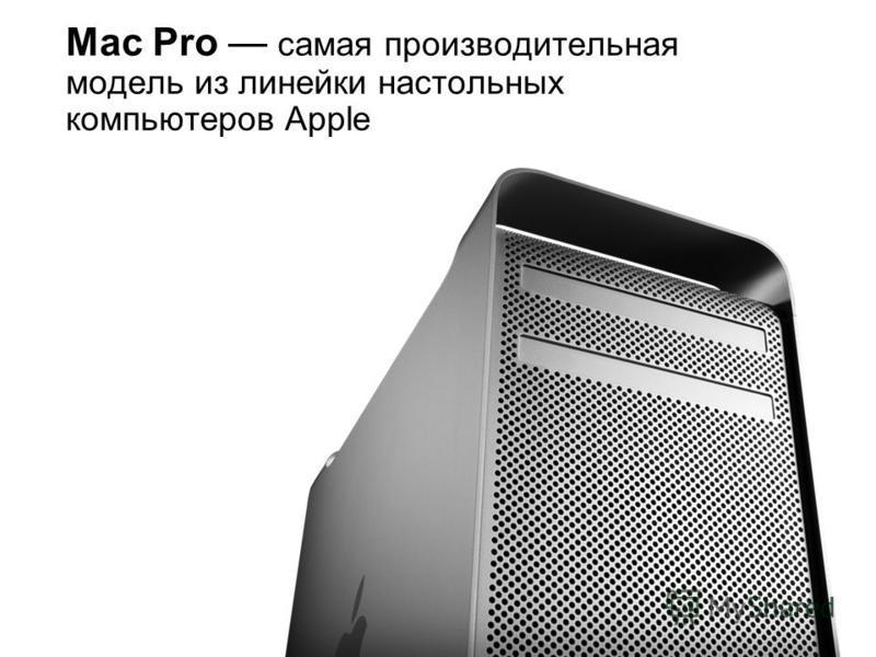Mac Pro самая производительная модель из линейки настольных компьютеров Apple