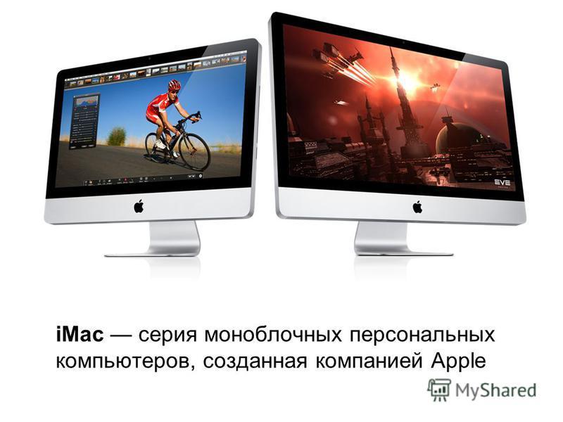 iMac серия моноблочных персональных компьютеров, созданная компанией Apple