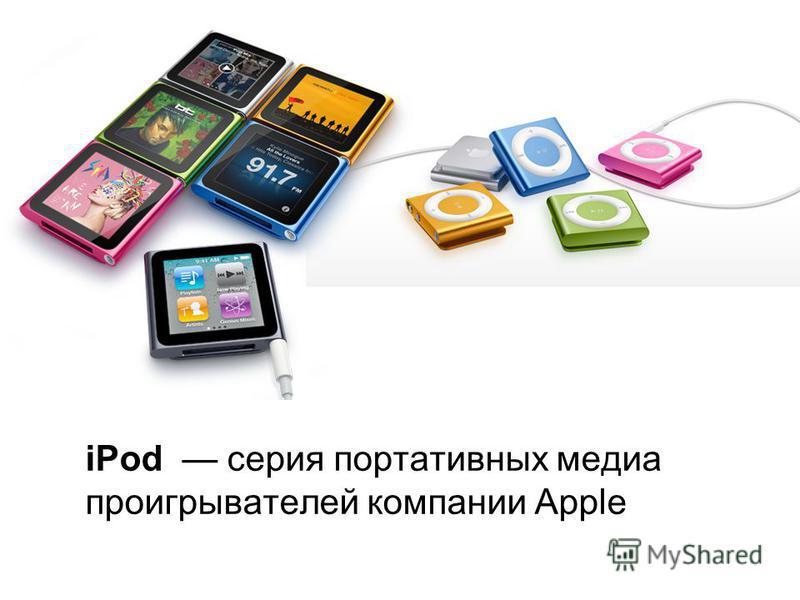 iPod серия портативных медиа проигрывателей компании Apple