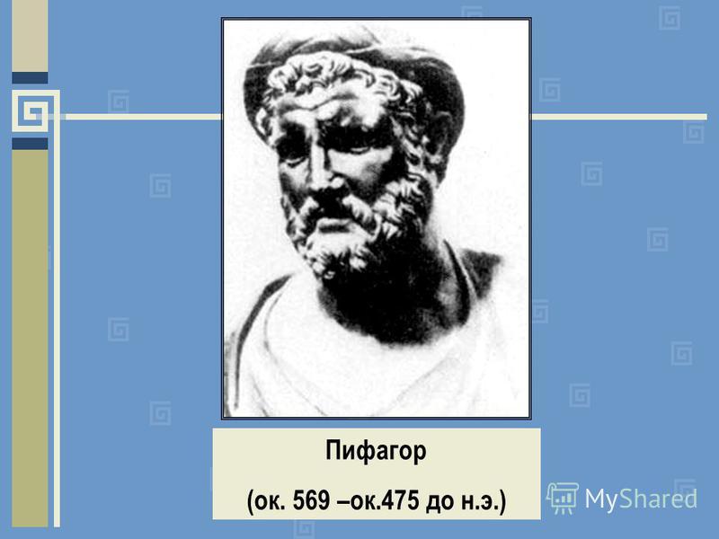 Пифагор (ок. 569 –ок.475 до н.э.)