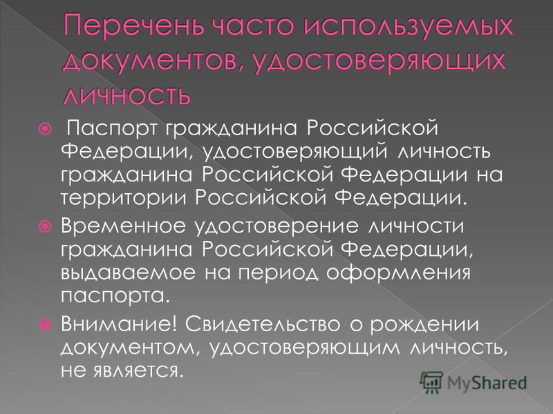 Паспорт гражданина Российской Федерации, удостоверяющий личность гражданина Российской Федерации на территории Российской Федерации. Временное удостоверение личности гражданина Российской Федерации, выдаваемое на период оформления паспорта. Внимание!