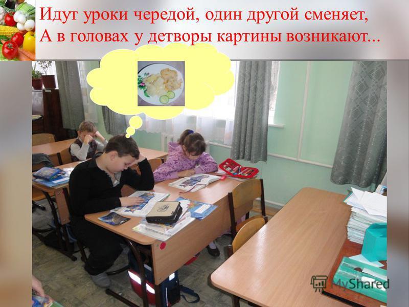 Идут уроки чередой, один другой сменяет, А в головах у детворы картины возникают...