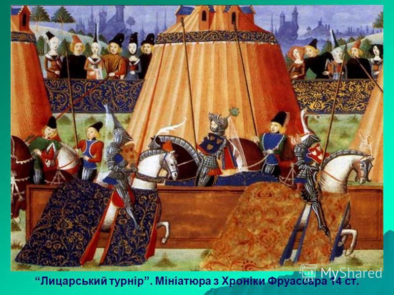 Лицарський турнір. Мініатюра з Хроніки Фруассара 14 ст.