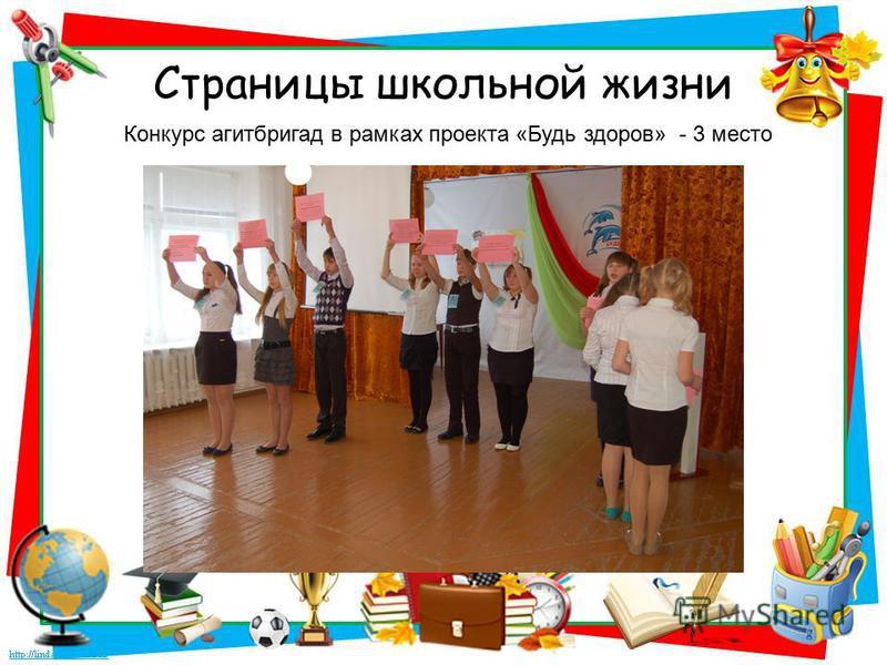 Страницы школьной жизни Конкурс агитбригад в рамках проекта «Будь здоров» - 3 место