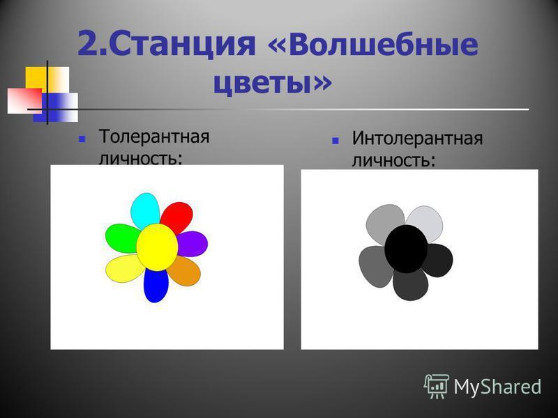 2. Станция «Волшебные цветы» Толерантная личность: Интолерантная личность: