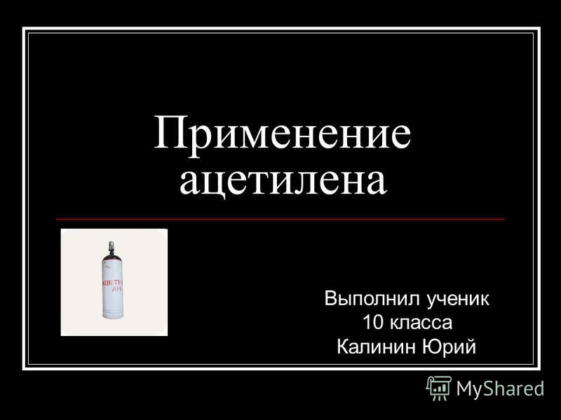 Применение ацетилена Выполнил ученик 10 класса Калинин Юрий
