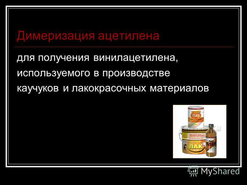 Димеризация ацетилена для получения винилацетилена, используемого в производстве каучуков и лакокрасочных материалов