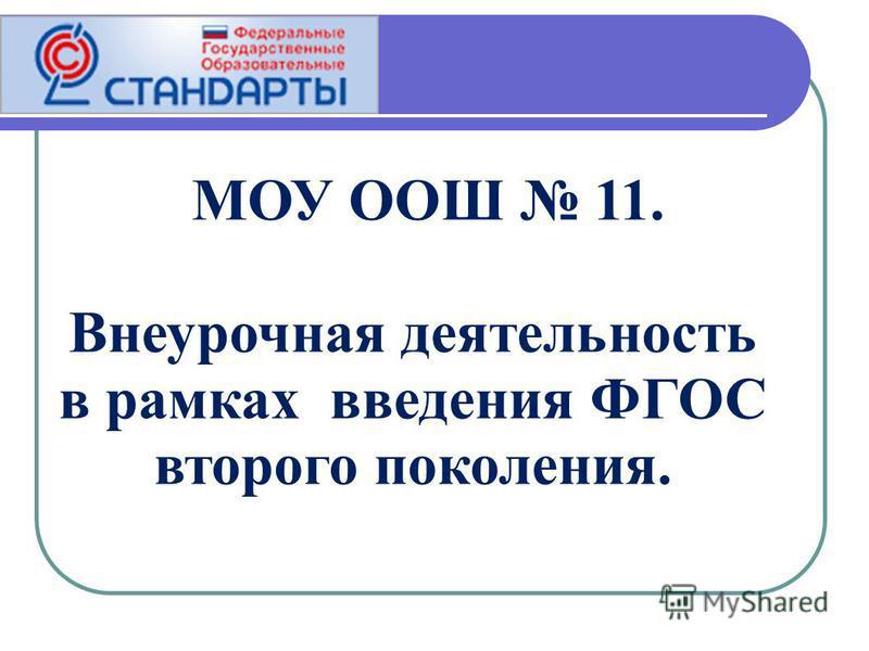 МОУ ООШ 11. Внеурочная деятельность в рамках введения ФГОС второго поколения.