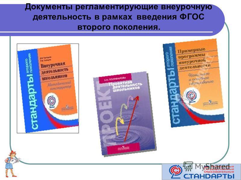 Документы регламентирующие внеурочную деятельность в рамках введения ФГОС второго поколения.