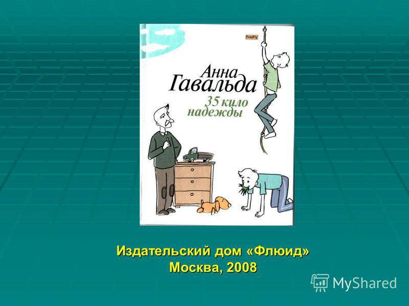 Издательский дом «Флюид» Москва, 2008