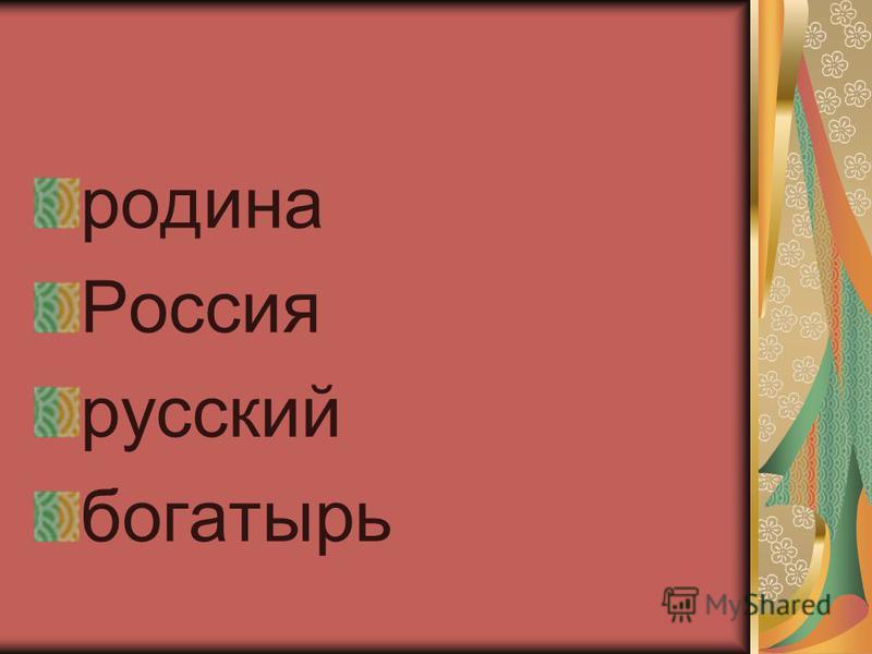родина Россия русский богатырь