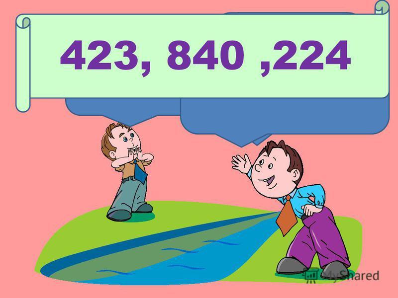 423 840 224 423, 840,224