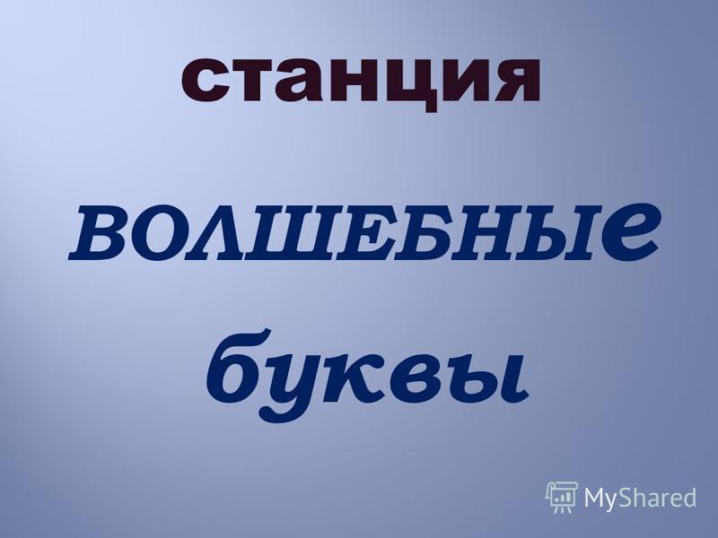 станция ВОЛШЕБНЫ е буквы