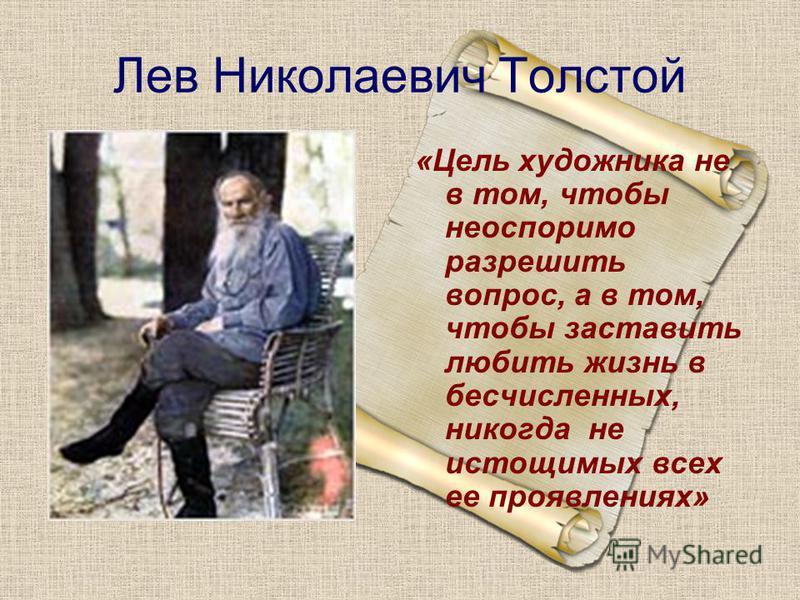 «Цель художника не в том, чтобы неоспоримо разрешить вопрос, а в том, чтобы заставить любить жизнь в бесчисленных, никогда не истощимых всех ее проявлениях» Лев Николаевич Толстой