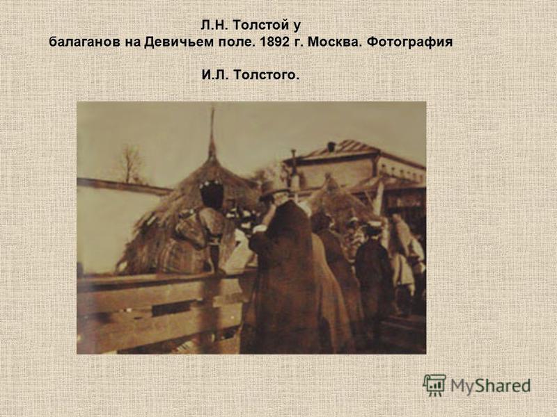 Л.Н. Толстой у балаганов на Девичьем поле. 1892 г. Москва. Фотография И.Л. Толстого.