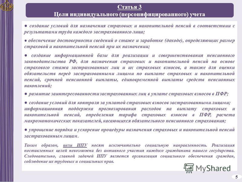 Инструкция О Порядке Ведения Индивидуального Персонифицированного Учета - фото 7
