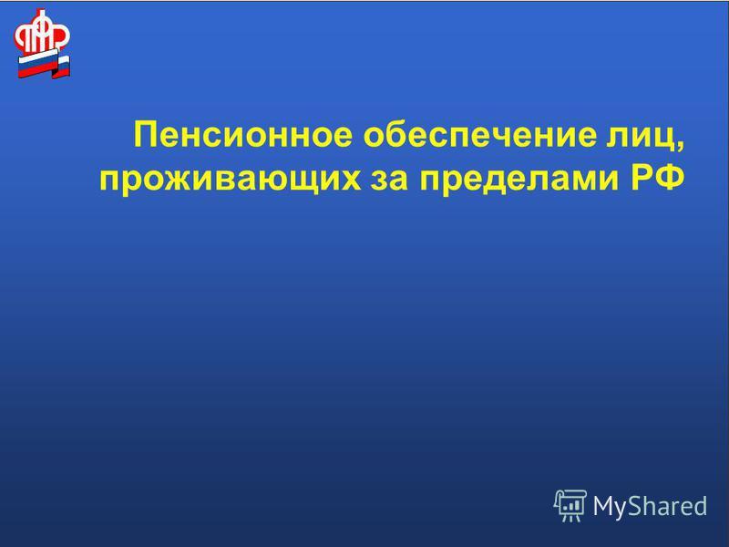 1 Пенсионное обеспечение лиц, проживающих за пределами РФ