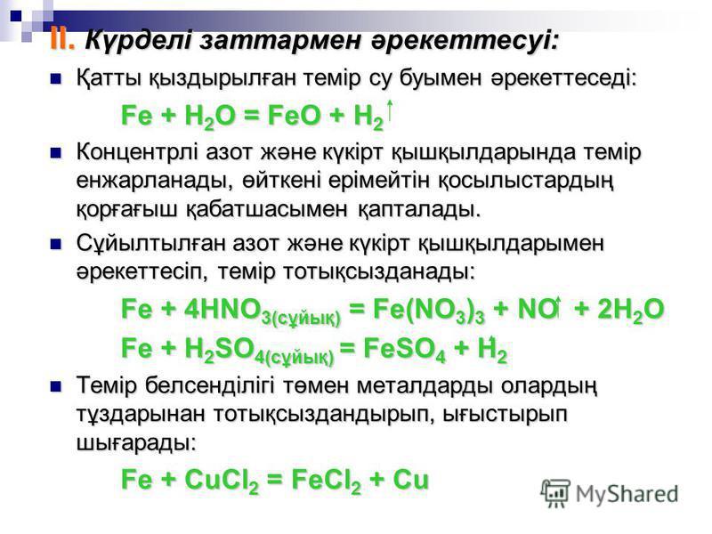 II. Күрделі заттармен әрекеттесуі: Қатты қыздырылған темір су буымен әрекеттеседі: Қатты қыздырылған темір су буымен әрекеттеседі: Fe + H 2 O = FeO + H 2 Концентрлі азот және күкірт қышқылдарында темір енжарланады, өйткені ерімейтін қосылыстардың қор