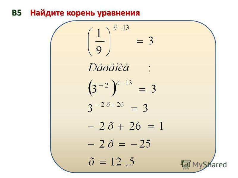 B5 Найдите корень уравнения