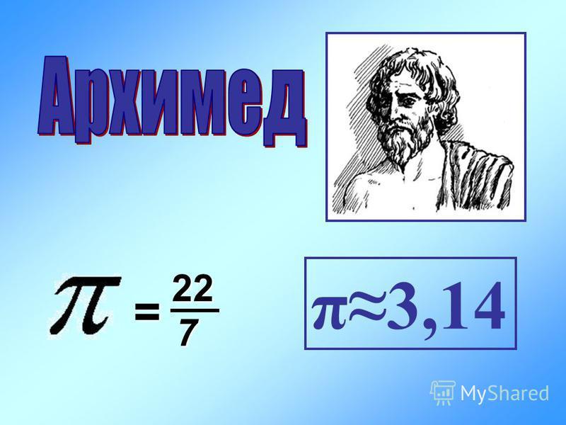 = 22 7 π3,14