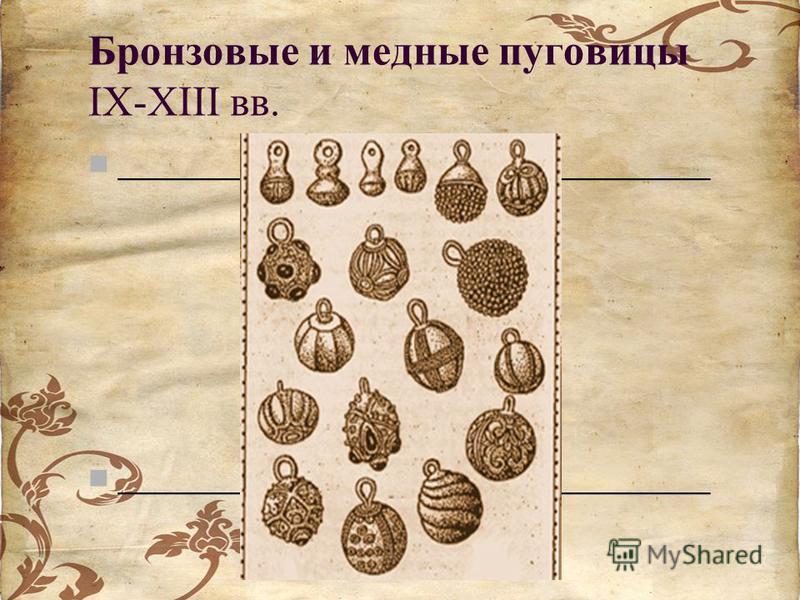 Славянская вышивка с языческой символикой X-XIX вв. ___________________________________
