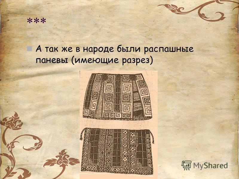 *** По всей вероятности, древнейшие понёвы первоначально представляли собой три несшитых полотнища, скреплявшиеся на талии пояском. Затем их стали сшивать, оставляя один разрез - спереди или на боку. В таком виде удобные, нарядные, тёплые понёвы дожи