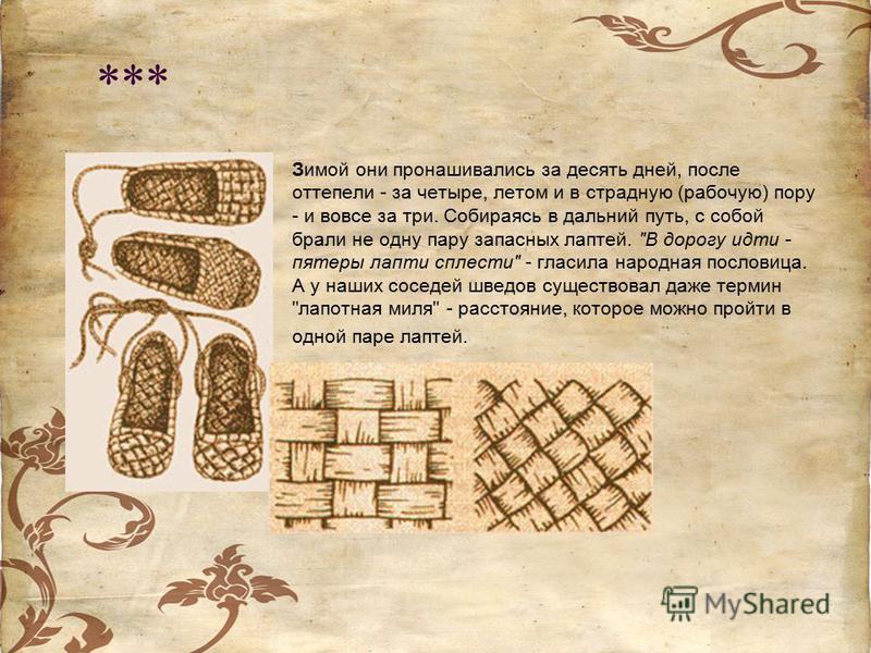 Лапти Во все времена наши славные предки охотно обувались в лапти (